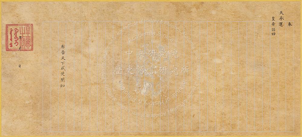 清朝詔書的開頭、結尾與皇帝之寶鈐印(圖/研之有物提供)