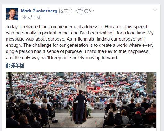 (圖/截取自Mark Zuckerberg臉書)