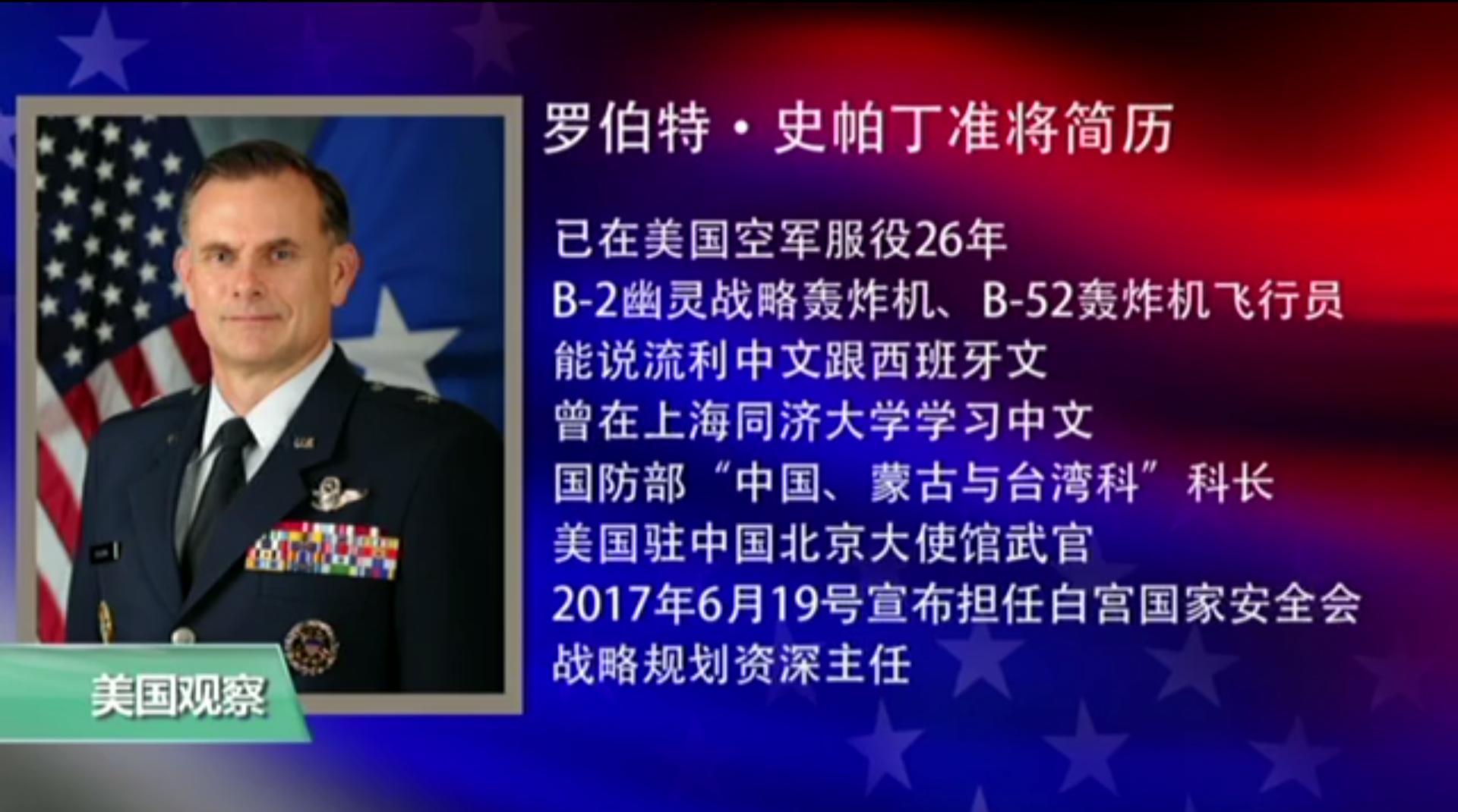 精通中文的史帕丁准將成為白宮國安會戰略規劃高級主任,美國對中國政策是否調整引關注(翻攝影片)