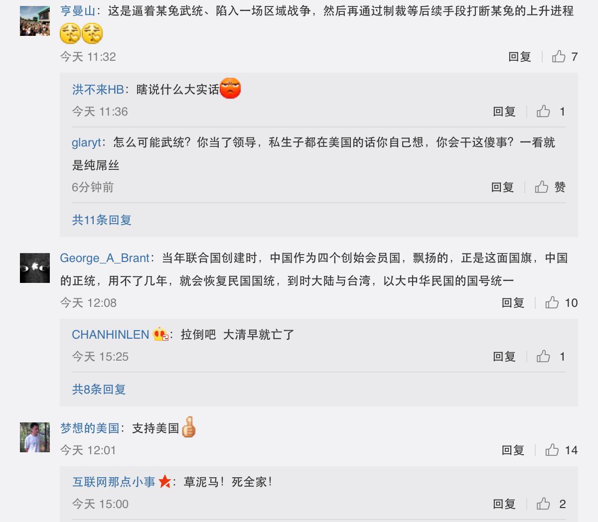 中國網友談美國軍艦停靠台灣。