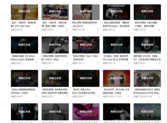中國兩大視頻網站「AcFun」、「Bilibili」近日大量下架外國影片。(翻攝網路)