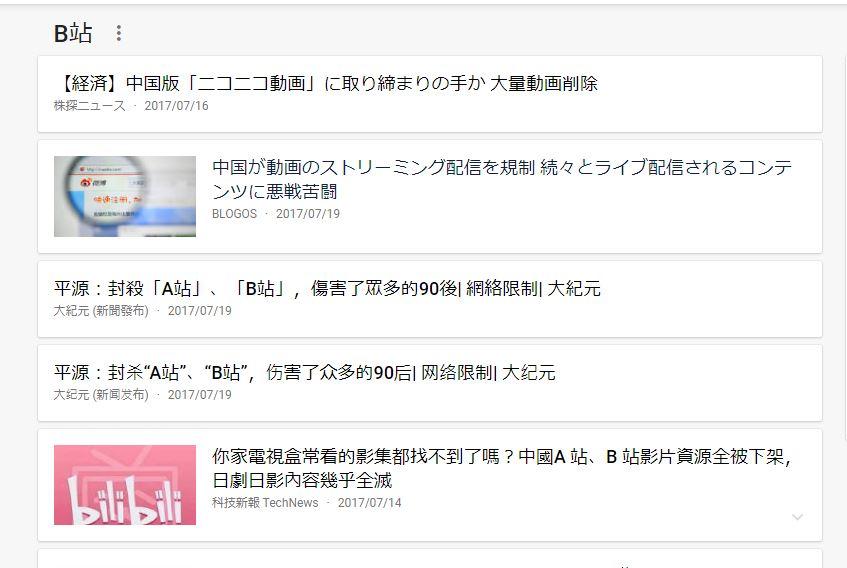 除眾多中媒報導外,日媒也十分關注這次的掃蕩盜版新聞。(翻攝網路)