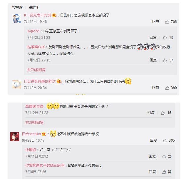 中國網民在微博上討論B站日劇下架消息。(翻攝千龍網)
