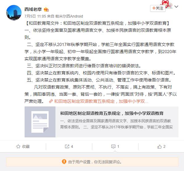 中國新疆和田地區教育局發布雙語教育新規,全面禁止用維吾爾語上課(翻攝微博)
