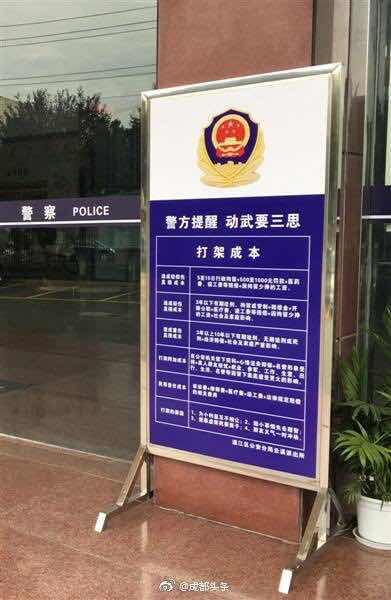 中國城都市溫江區雲溪派出所放出「打架成本」告示牌(翻攝網路)