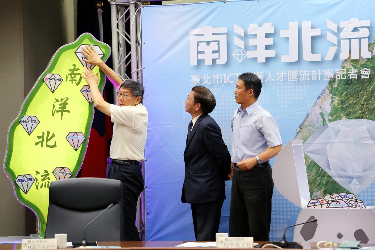2017年10月12日下午台北市長柯文哲出席「南洋北流-臺北市ICT南鑽人才匯流計畫記者會」(台北市政府提供)