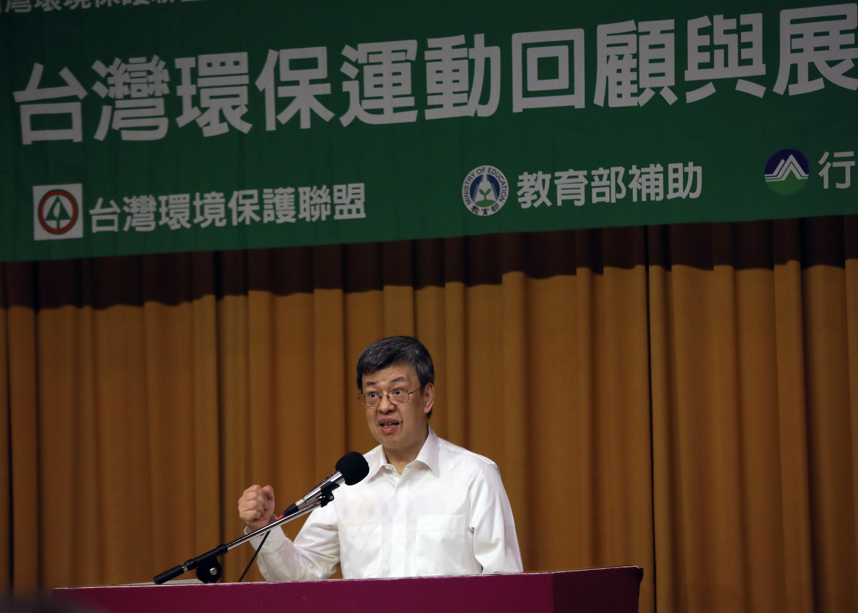 副總統陳建仁2017年10月21日出席「台灣環保運動回顧與展望研討會」,強調台灣會全力以赴實踐聯合國「永續發展目標」(總統府)