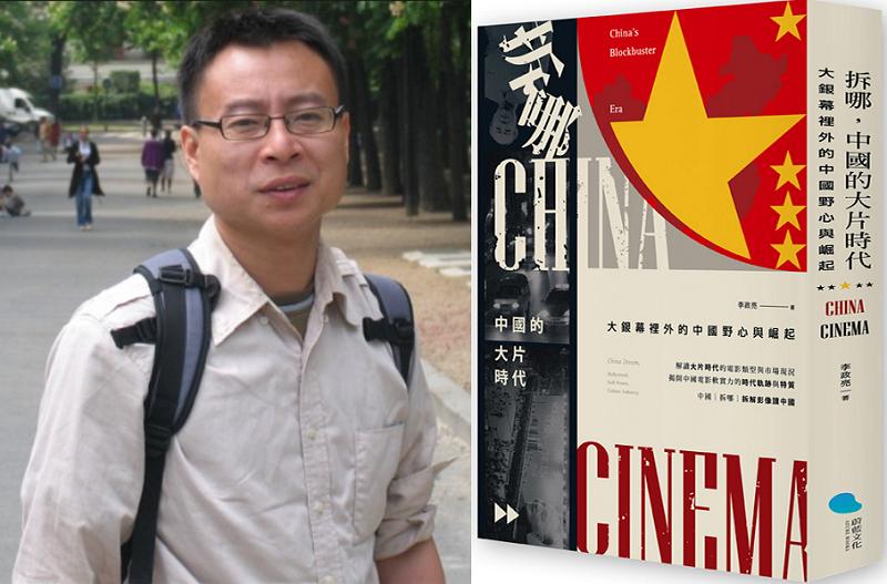 《拆哪,中國的大片時代:大銀幕裡外的中國野心與崛起》(蔚藍文化)