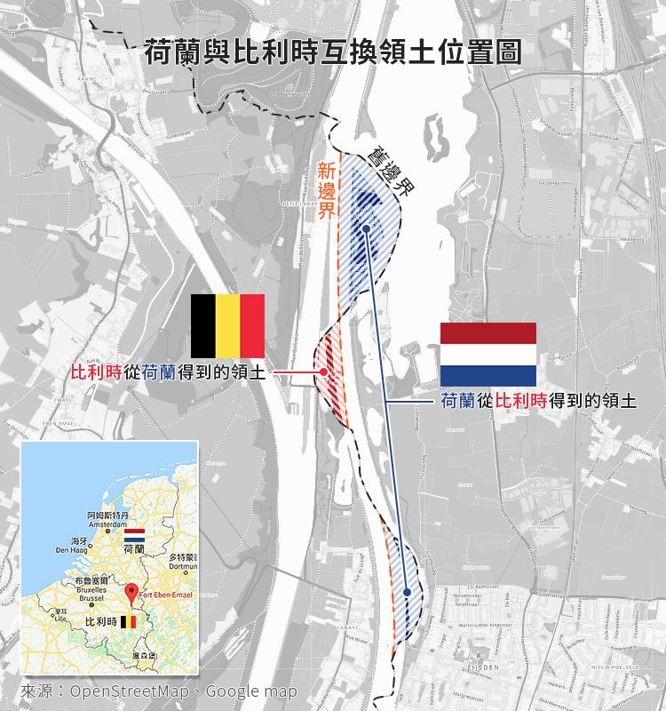 荷蘭與比利時正式交換領土,使得荷蘭國土面積變大了(風傳媒製圖)