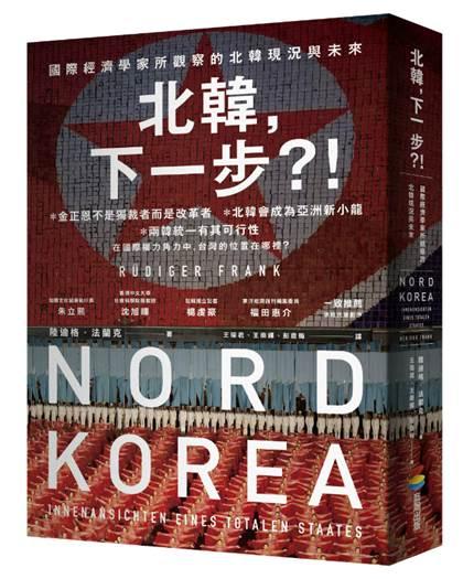 20180412-《北韓,下一步?!——國際經濟學家所觀察的北韓現況與未來》書封。(商周出版提供)