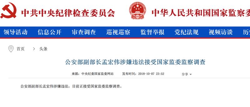 中共中紀委的公告:孟宏偉正在接受國家監察調查。
