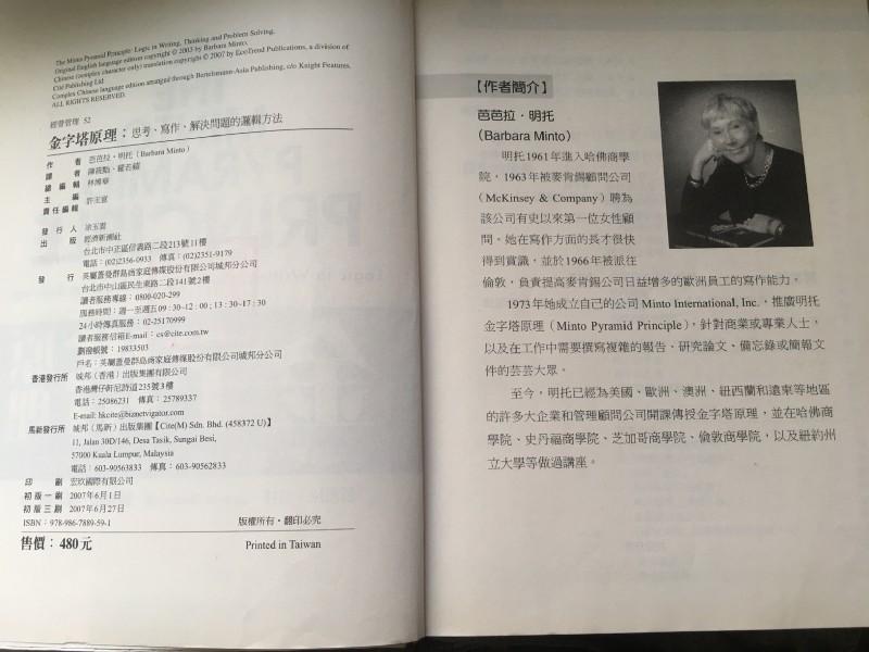 《金字塔原理》作者簡介(圖/侯智薰 提供)