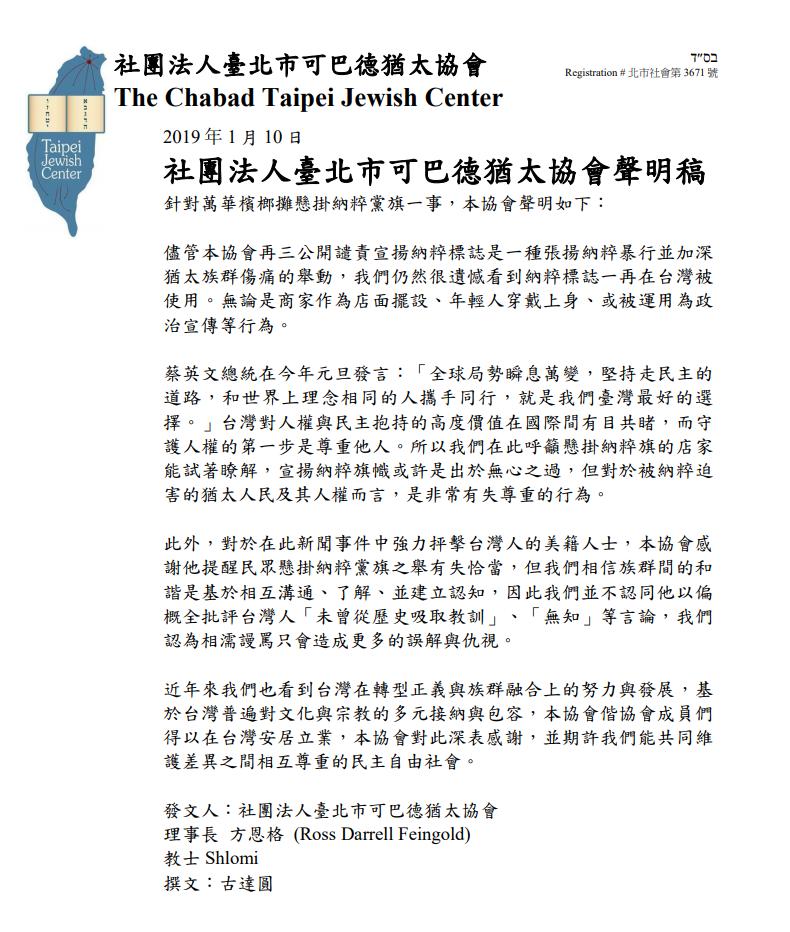 台北市可巴德猶太協會發布聲明,呼籲懸掛納粹旗的店家能理解猶太人經歷的傷痛(台北市可巴德猶太協會提供)