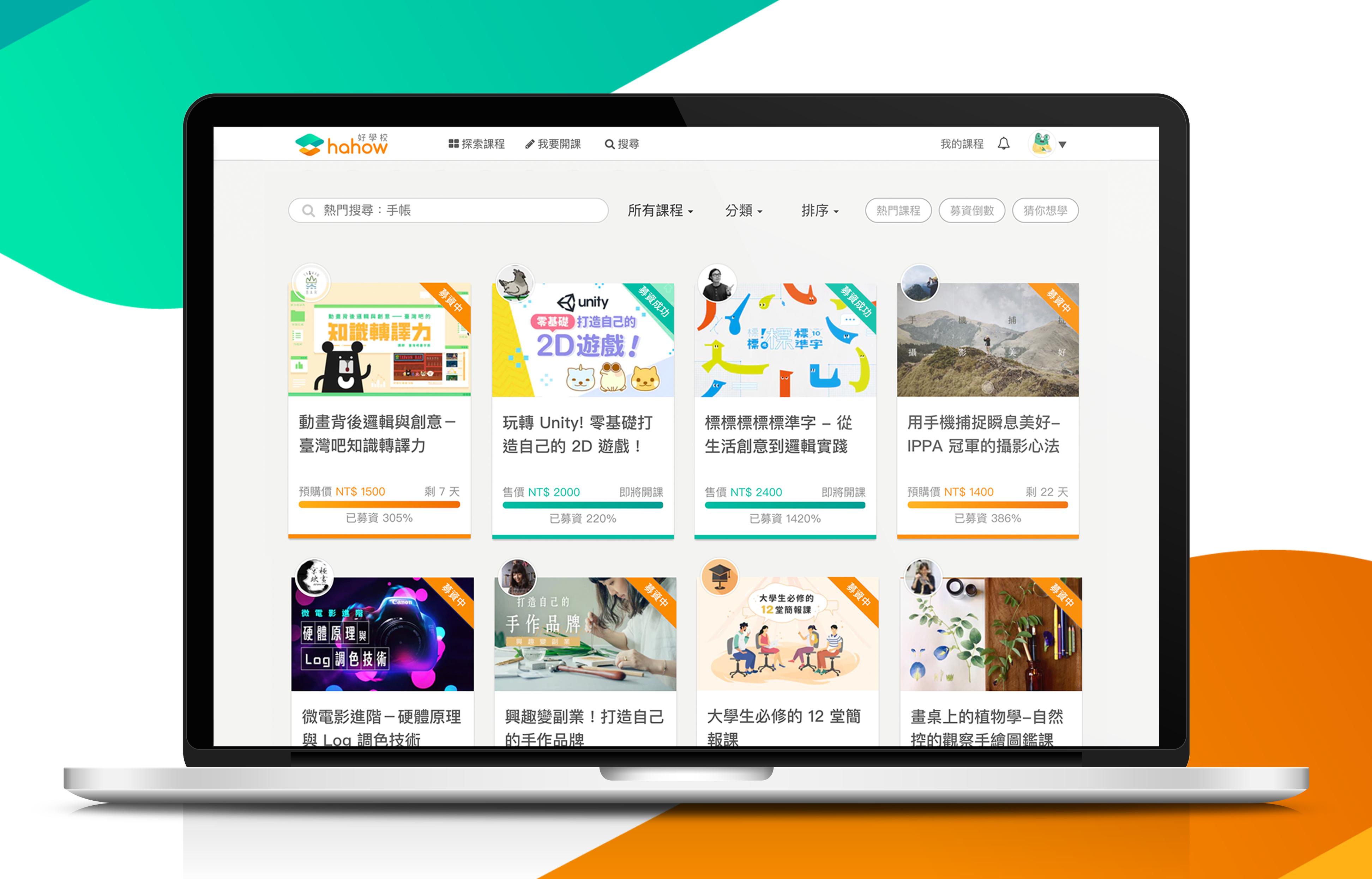 「Hahow 好學校」平台上有各式各樣的有趣課程可供選擇(圖/Hahow)