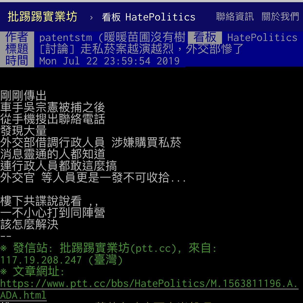 網友暗指外交人員涉嫌國安人員私菸案,外交部澄清並告發散布不實資訊(翻攝PTT)