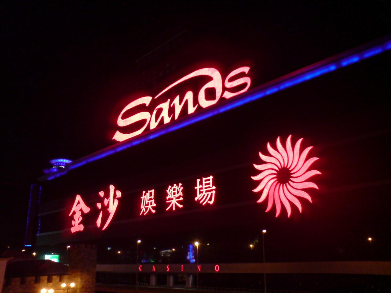 澳門金沙賭場(Kennyieong@Wikipedia / CC BY-SA 3.0)