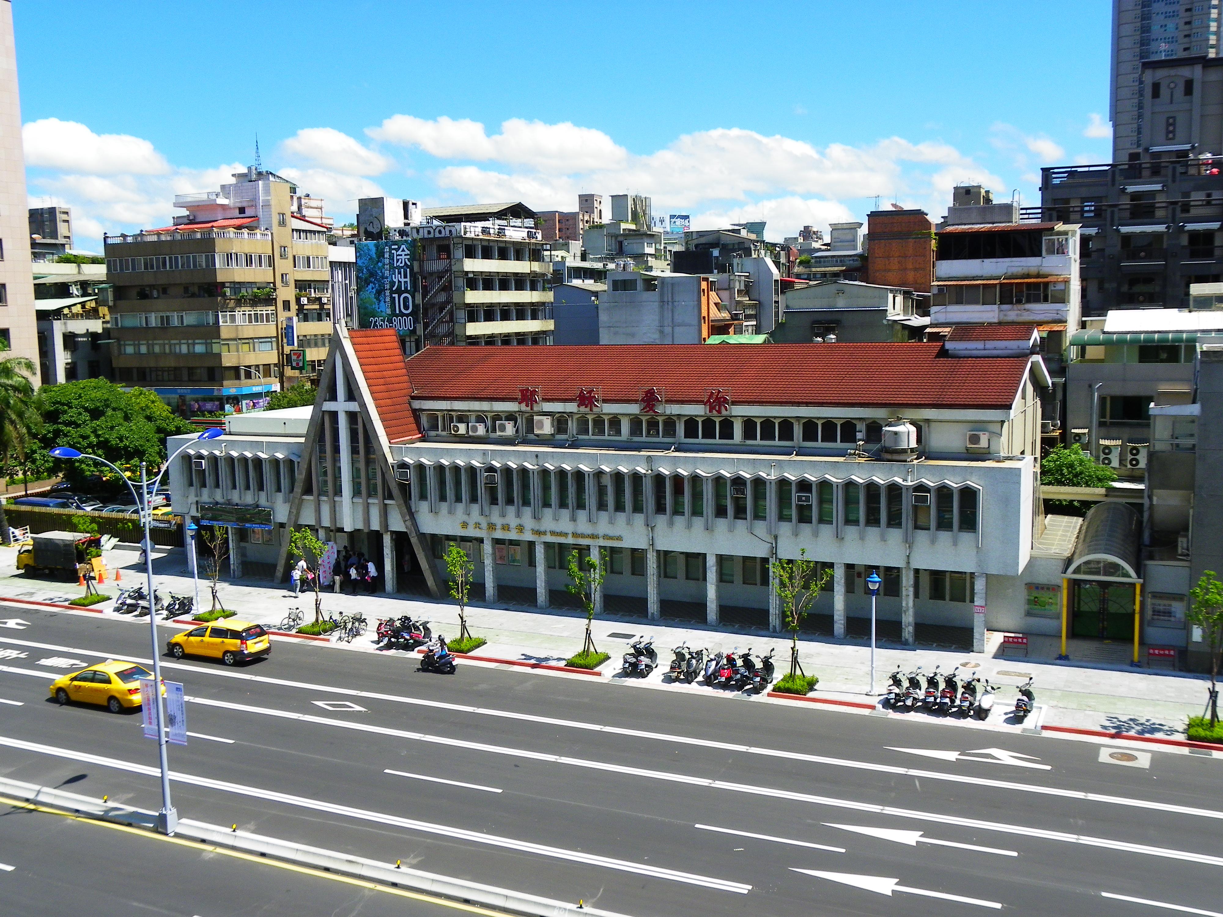 中華基督教衛理公會台北衛理堂(維基百科.公有領域)