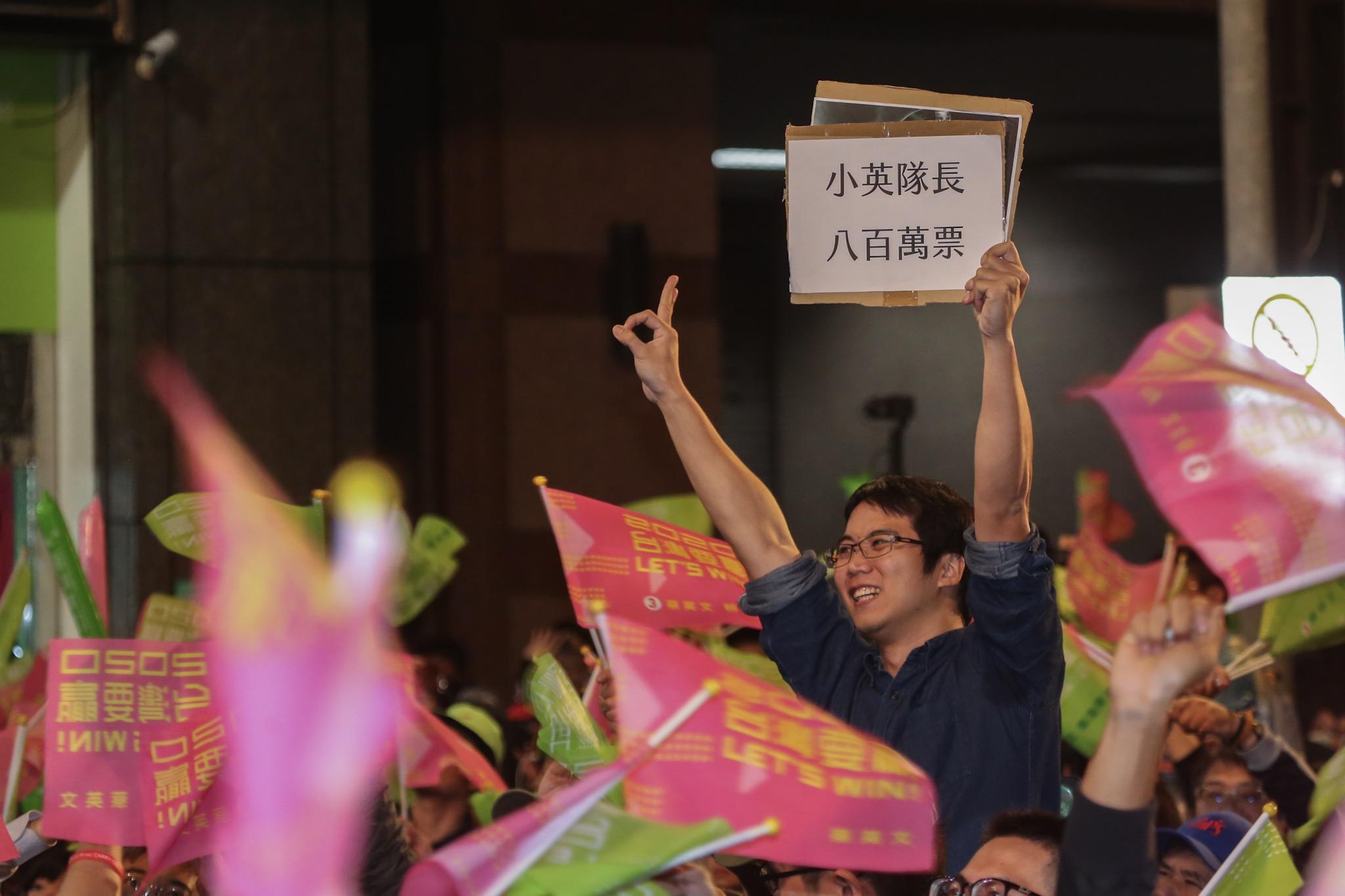 20200111-民進黨黨部開票之夜。(簡必丞攝)