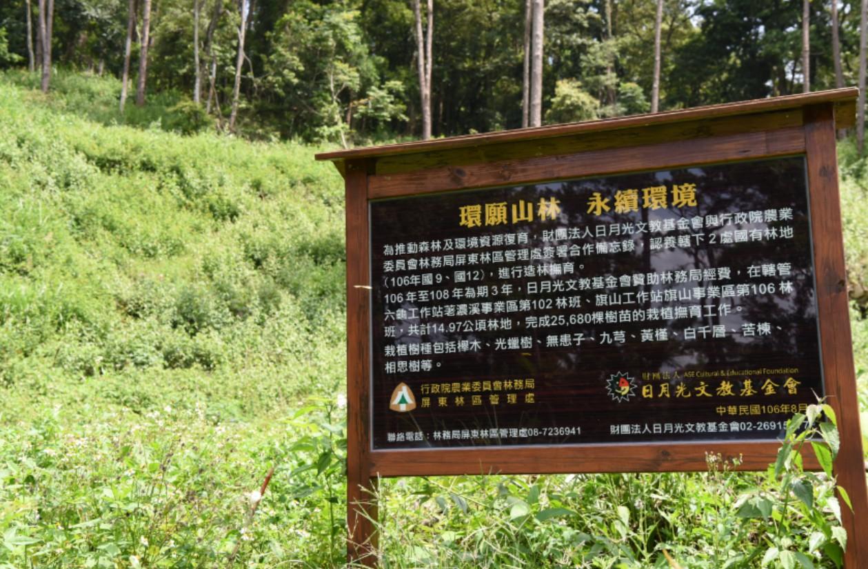 荖濃溪事業區第102林班地,總面積13公頃,5公頃給林試所做紅豆杉實驗,8公頃則是日月光文教基金會認養的造林地。(圖/日月光提供)