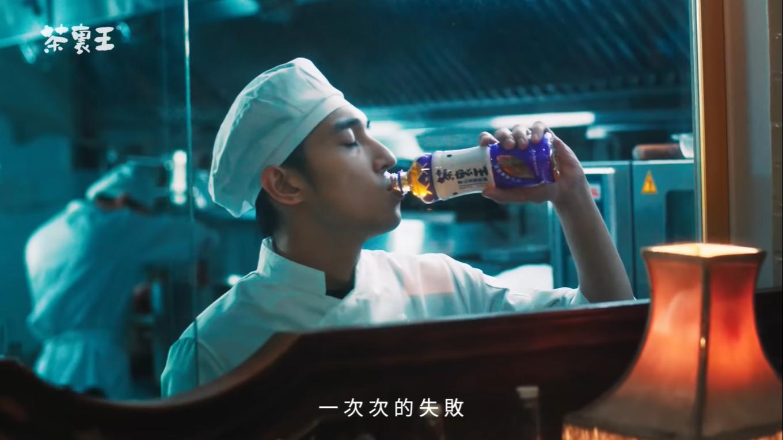 茶裏王「敬失敗」廣告釋出,鼓勵年輕世代做喜歡的事回心中的甘。(圖/茶裏王提供)