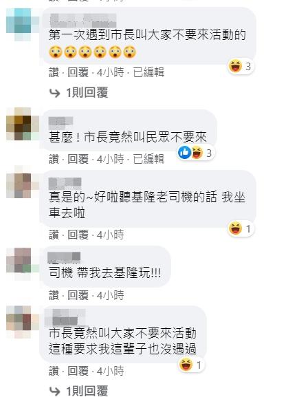 教民眾不要來參加活動?網友留言歪樓一片。(圖/擷取自基隆市長林右昌臉書)