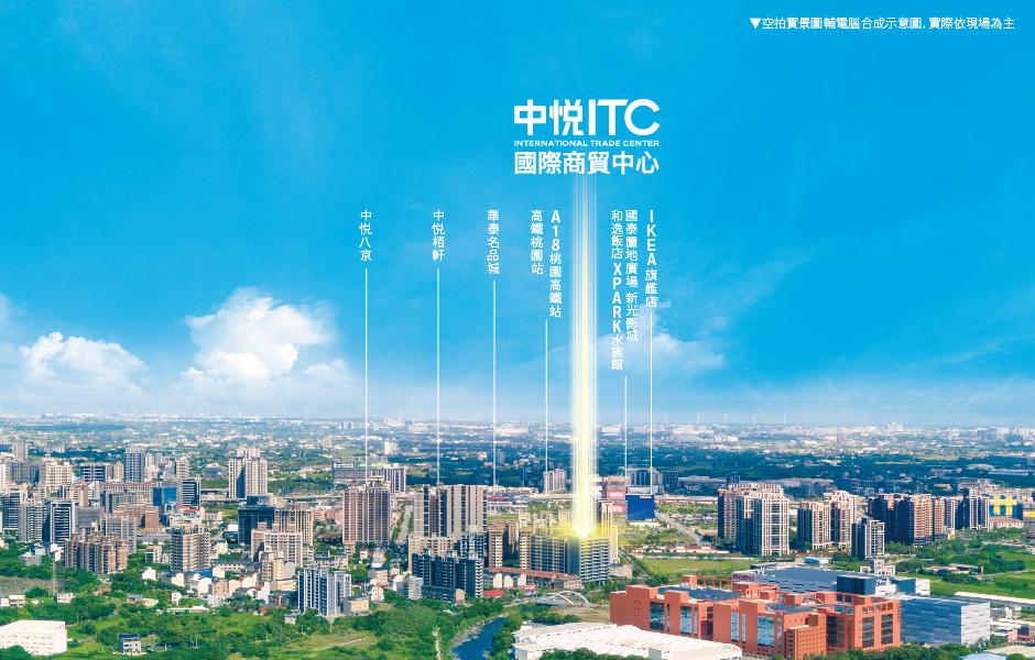 中悦ITC國際商貿中心」。位居青埔正核心黃金角地,至桃園高鐵站僅約650米。(圖/富比士地產王提供)