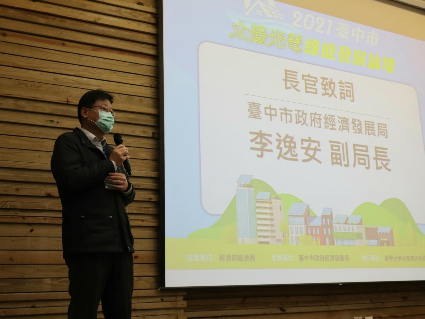 經發局李逸安副局長表示,為達到「光電3倍增」之目標,臺中市政府積極推動再生能源。(圖/逢甲大學地理資訊研究中心提供)