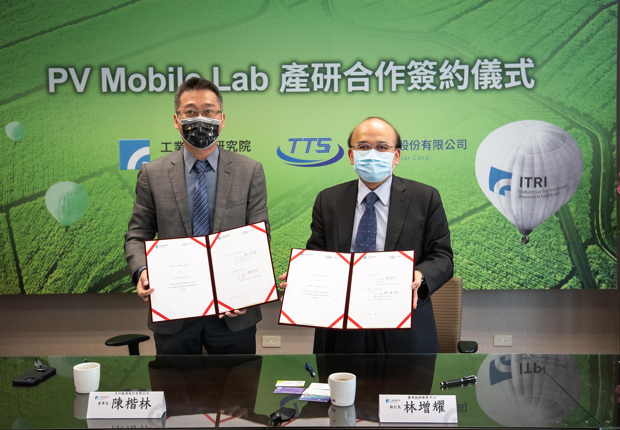工研院量測中心執行長林增耀(右)與天行能源董事長陳楷林代表簽訂產研合作協議。(圖/工研院提供)