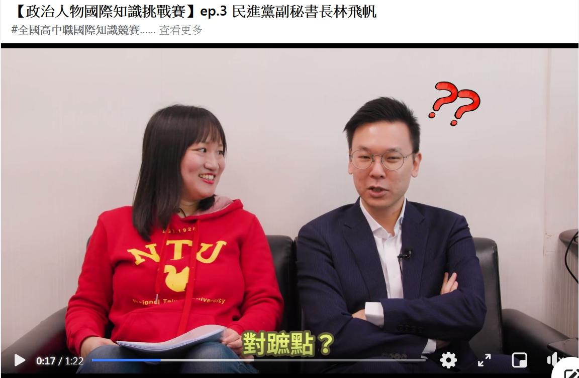 林飛帆也入鏡全國高中職國際知識競賽的宣傳影片幫忙宣傳。(取自民進黨國際部臉書粉專)