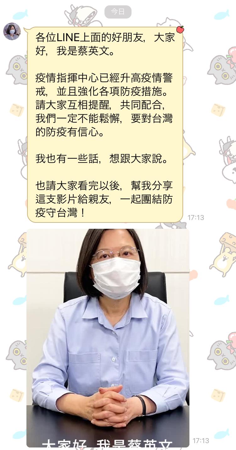 蔡英文透過Line請民眾配合防疫措施。(取自蔡英文Line官方帳號)