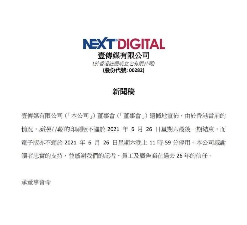 香港蘋果日報宣布停刊的新聞稿。(翻攝蘋果日報)