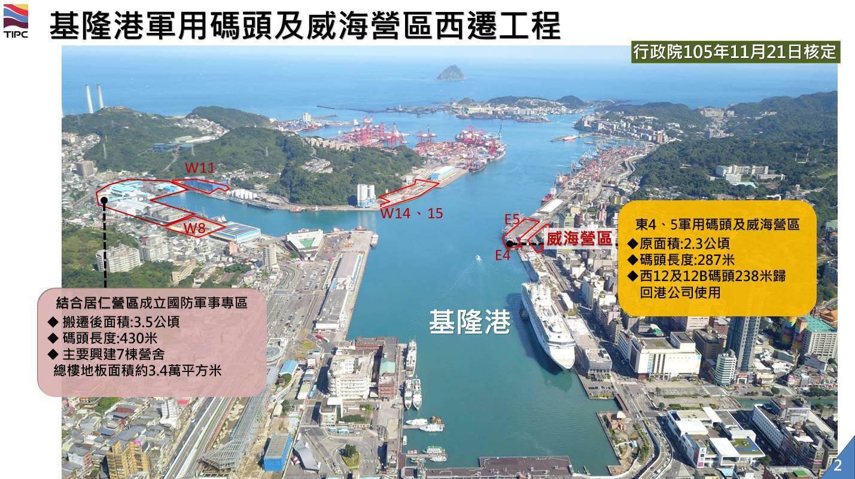 未來完工後,提供海軍官兵更好的訓練及居住的戰備基地。(圖/基隆市政府提供)