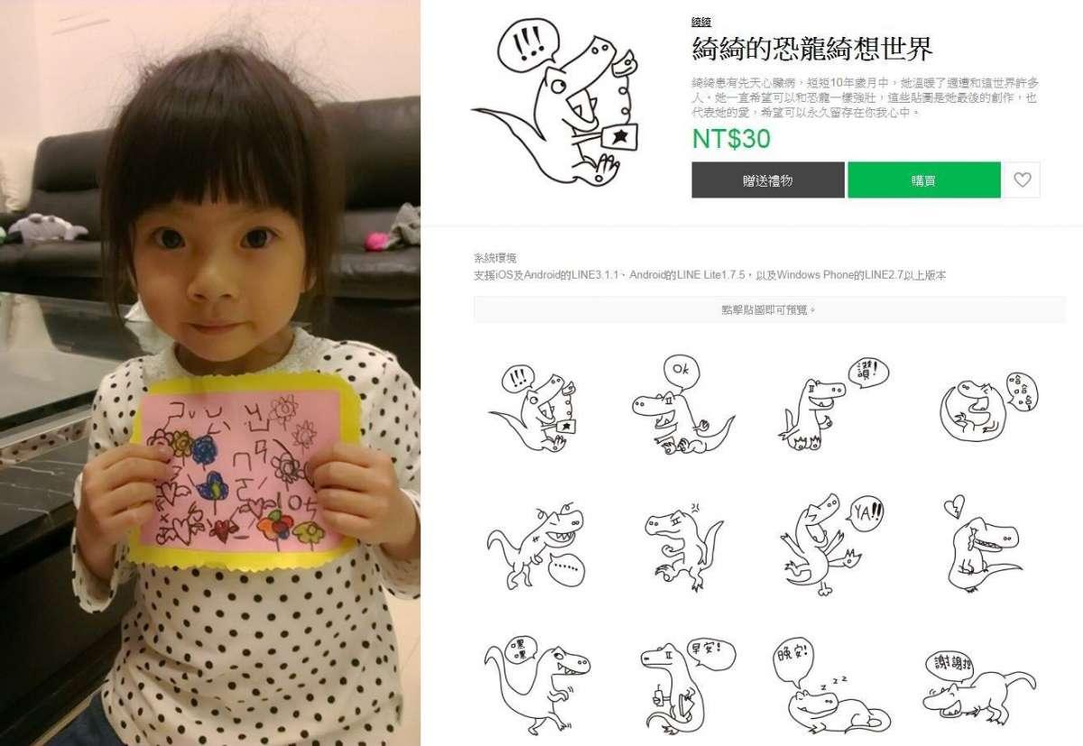 撐不過10歲這場手術,小畫家綺綺走了…最溫暖「恐龍貼圖」將幫助更多心臟病童