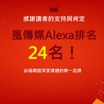賀風傳媒突破Alexa 24名!感謝讀者長久的支持與肯定