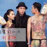 刺青師的一天》刺青就是壞孩子?他從無薪學徒開始,4年後成為最年輕世界冠軍