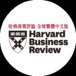 哈佛商業管理評論