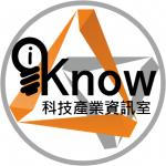 iKnow 科技產業資訊室