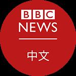 BBC中文網
