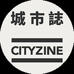 CITYZINE城市誌