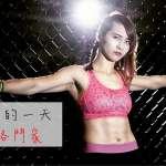 職業的一天》女生一樣很能打!台灣首位女子格鬥家是這樣鍛鍊的!