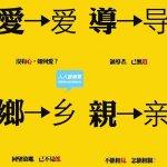中國政協委員:文化傳承需要繁體字