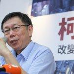 柯P新政》柯市府好大的手筆 推台北「東、西區門戶計畫」