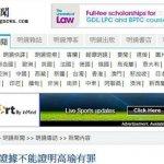 明鏡否認中國法院有關高瑜案判決書指控