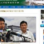 西藏流亡政府呼籲施壓中國「釋放班禪」