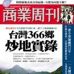 炒地實錄》花東快被台北人買光!一塊地從20萬飆漲到200萬