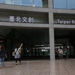 台北文創案談判落幕 北市府:氣氛和善,但態度堅定