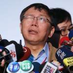 王健壯專欄:柯文哲這顆雞蛋也有裂縫