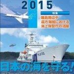 日公佈海上保安報告 指責中國偷捕珊瑚船隻入侵