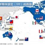 跨太平洋夥伴協定TPP有多大好處?美國官方報告:對整體經濟貢獻有限