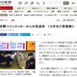 2015最安全城市 東京車站置物櫃驚見女性遺體